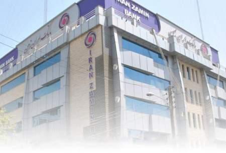 جابجایی شعب بهشتی و خوی بانک ایران زمین