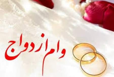 علت توقف ثبت نام «وام ازدواج»