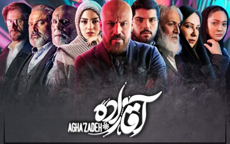 دانلود و معرفی سریال جدید ایرانی