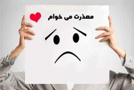 هفته دولت و جای خالی عذرخواهی
