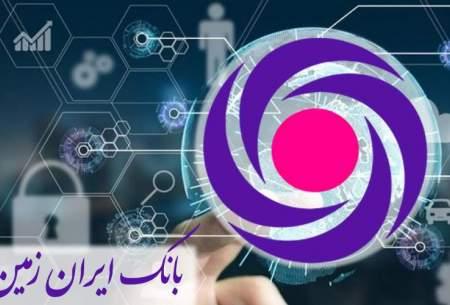 بانک ایران زمین در مسیر توسعه دیجیتال