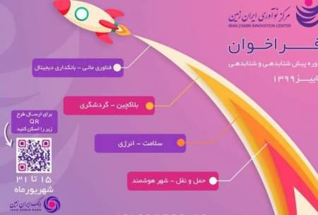 فراخوان جذب مرکز نوآوری ایران زمین