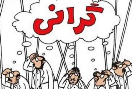 غول گرانی در ایران چگونه مهار میشود؟