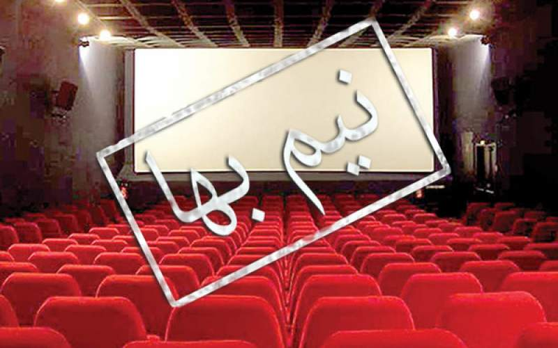 بلیت سینما در روز ملی سینما نیم بها شد