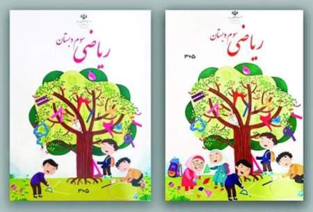 ماجرای حذف نقاشی دختربچههای روی جلد کتاب
