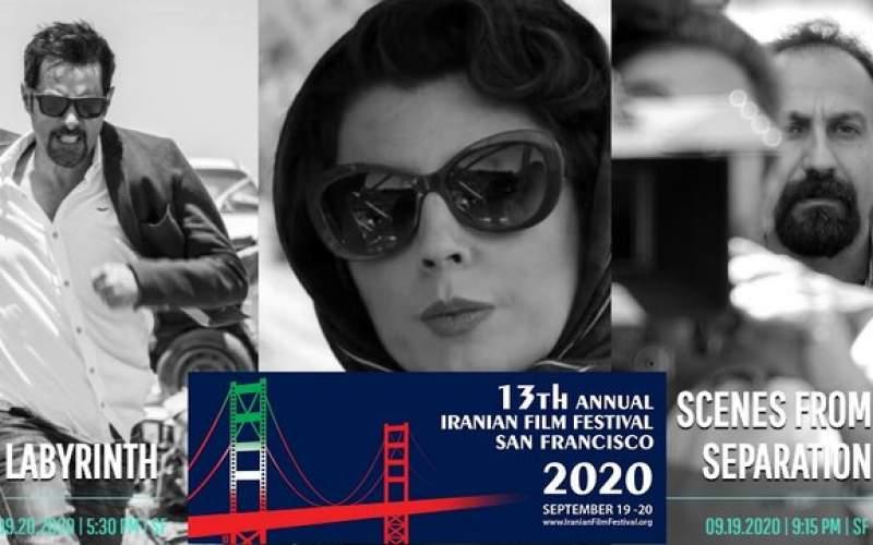 فیلم های ایرانی در جشنواره سانفرانسیسکو