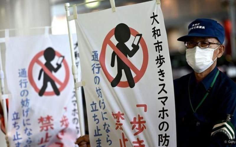 شهری در ژاپن که راه رفتن باتلفن را ممنوع کرد