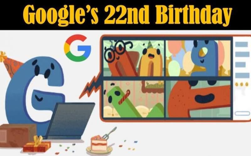 گوگل تولد ۲۲ سالگی خود را جشن گرفت