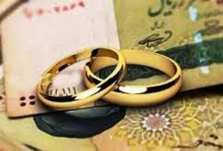 پرداخت بدون مشکل «وام ازدواج»