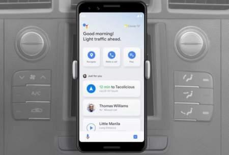 ویژگی دستیار رانندگی گوگل تقریبا آماده است