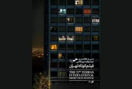 تعویق اکران آثار جشنواره فیلم کوتاه