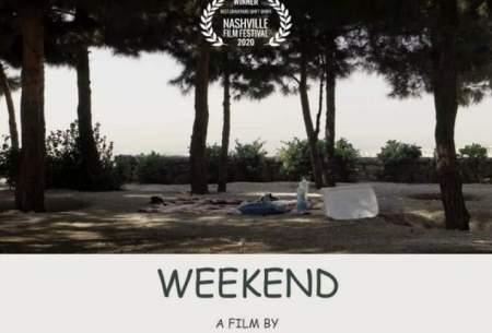 «آخر هفته» از ۴جشنواره جهانی جایزه گرفت