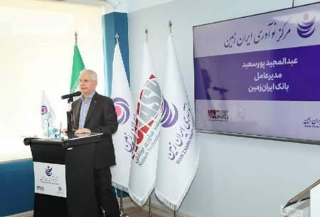 مرکز داده بانک ایران زمین افتتاح شد