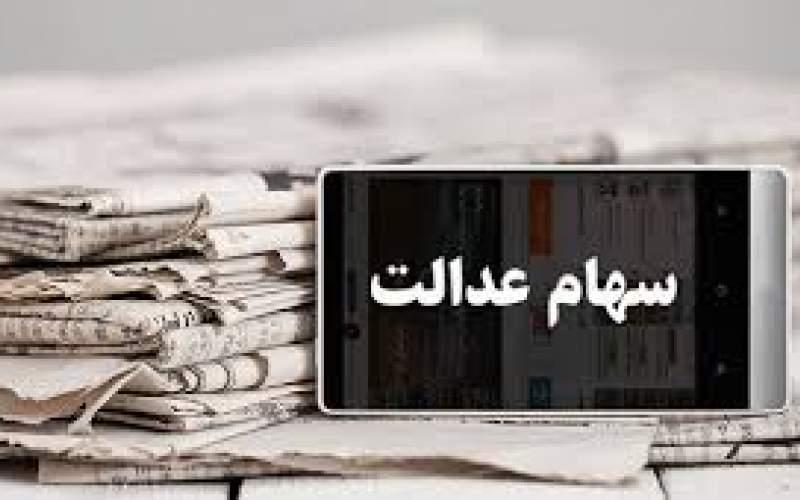 ارزش سهام عدالت، امروز ۲۹ مهر ۹۹
