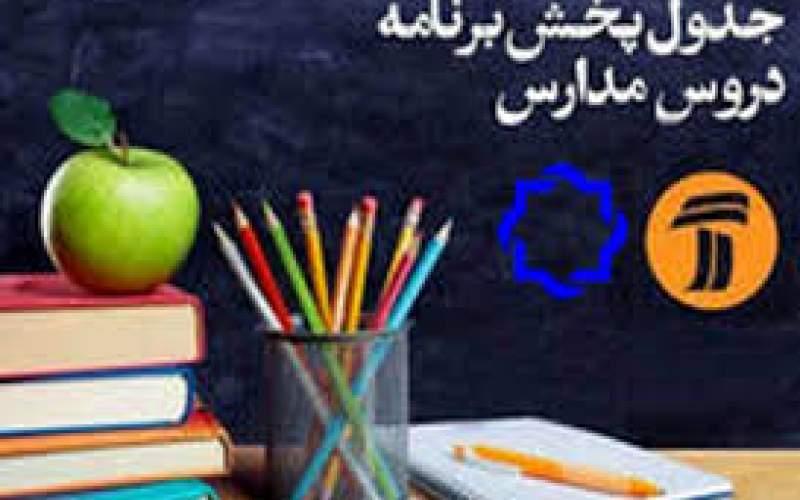برنامه ۳۰مهر مدرسه تلویزیونی ایران