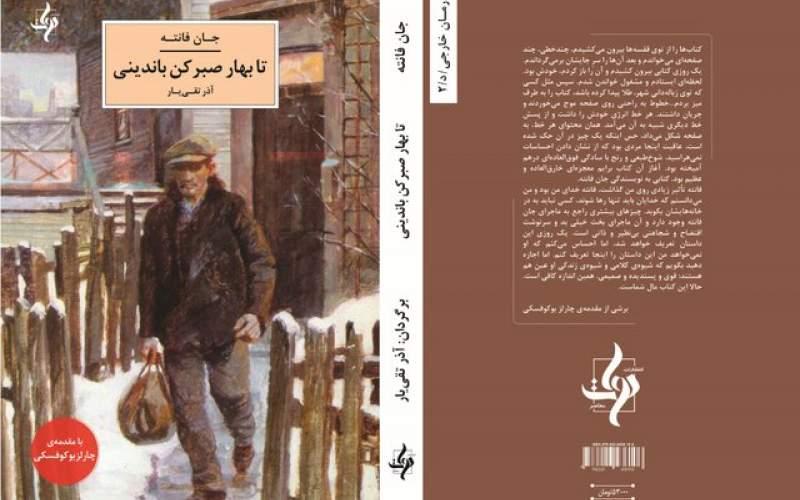 انتشار رمان جان فانته با مقدمه بوکوفسکی