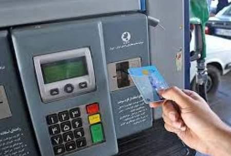 کارت سوخت حذف میشود؟