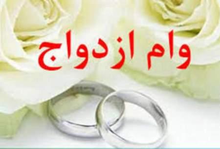 ماجرای فروش وام ۵۰میلیونی ازدواج