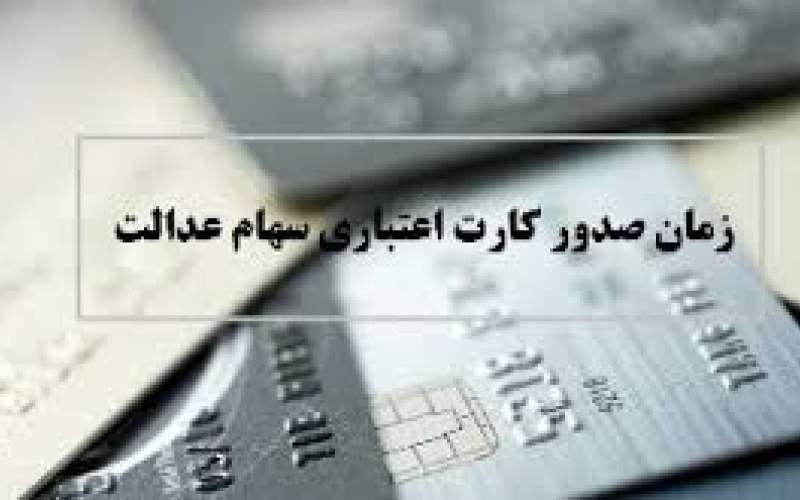 زمان اعطای کارت اعتباری سهام عدالت