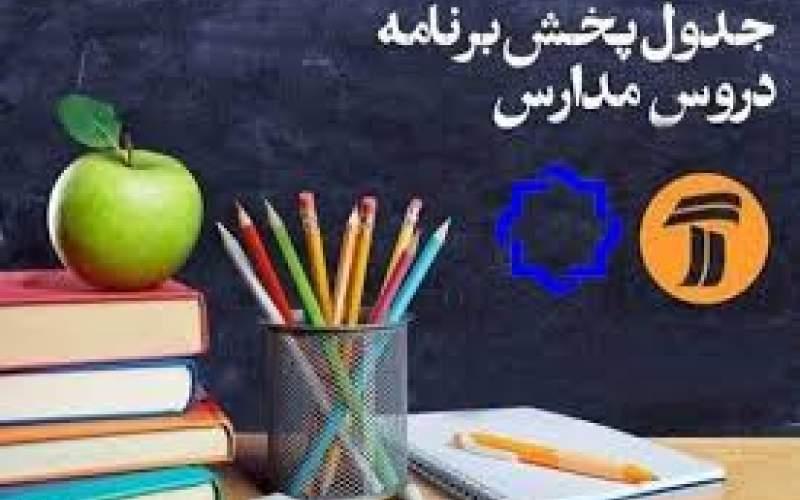 برنامه درسی 5 آبان مدرسه تلویزیونی ایران