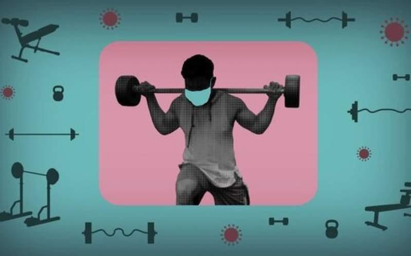 ورزشدردوران کرونا از هرزمان دیگری مهمتر است