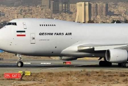 هواپیمای تحریم شده ایران وارد ونزوئلا شد