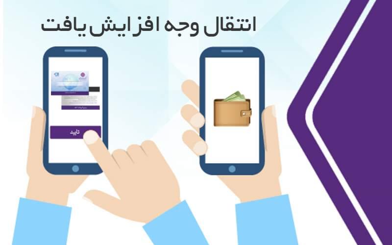 سقف کارت به کارت بانک ایران زمین افزایش یافت