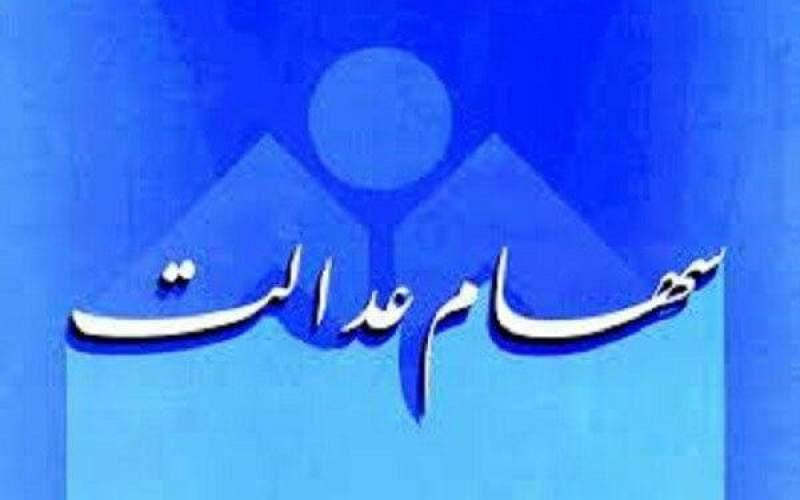 ارزش هر برگ سهام عدالت امروز 10 آبان
