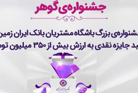 آغاز جشنواره بزرگ گوهر باشگاه مشتریان بانک ایران زمین