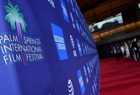 جشنواره پالم اسپرینگز ۲۰۲۱ هم لغو شد