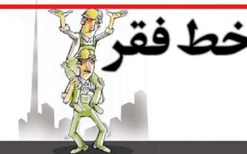 چند میلیون ایرانی زیر خط فقر هستند؟