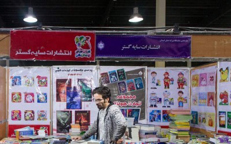 شانزدهمین نمایشگاه کتاب گیلان لغو شد
