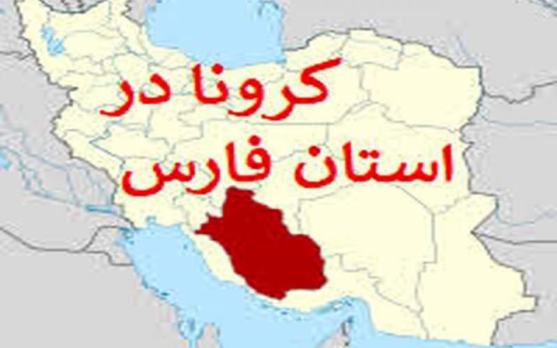 ثبت بیشترین آمار بستری در استان فارس