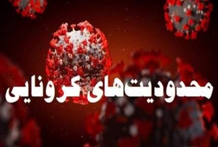 آغاز محدودیت های کرونایی اصناف در شیراز