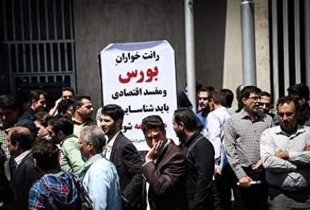 شعار «استعفا استعفا»، مقابل سازمان بورس
