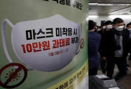 افراد بدون ماسک در کره جنوبی جریمه می شوند