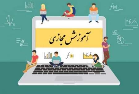 چالشهای آموزش مجازی