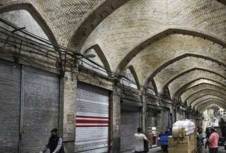 بازار تهران در دسته مشاغل سرپوشیده و تعطیل است