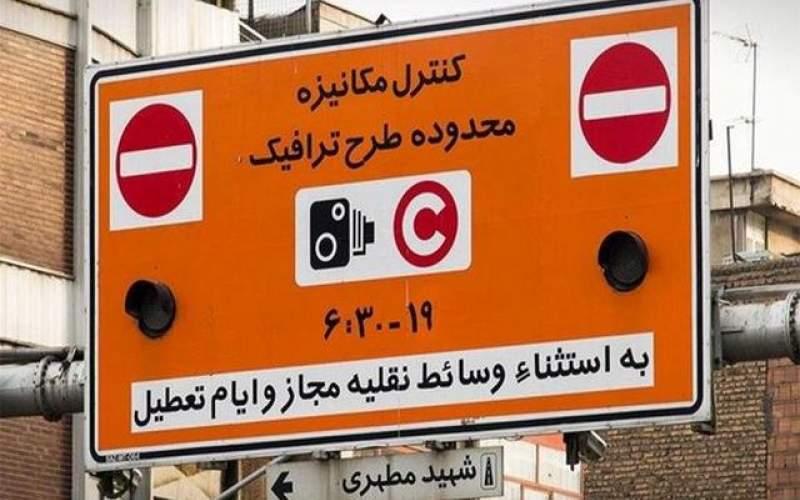 ساعت اجرای طرح ترافیک از ۸:۳۰ تا ۱۶ است