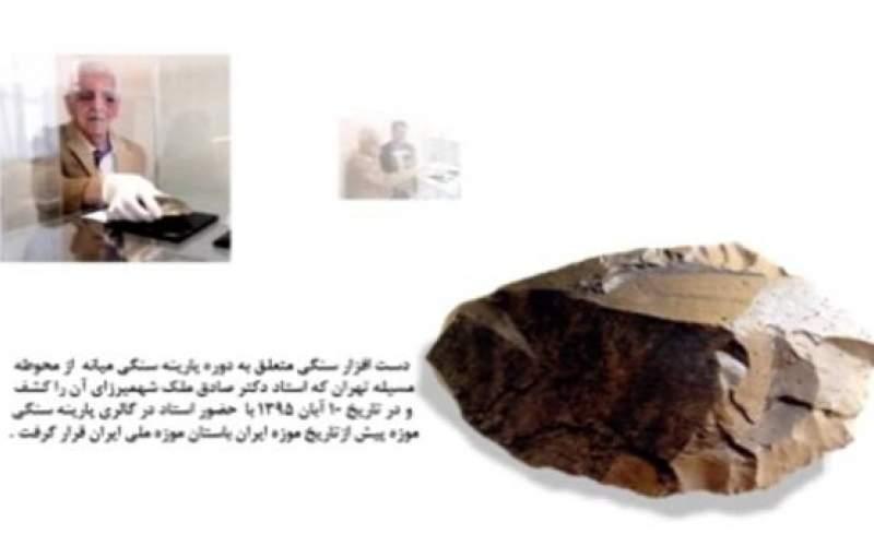 نمایشگاهی به یاد ملک باستانشناسی ایران