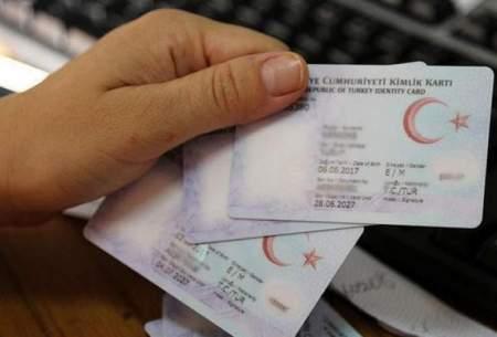 ایرانیان صدرنشین دریافت شهروندی ترکیه