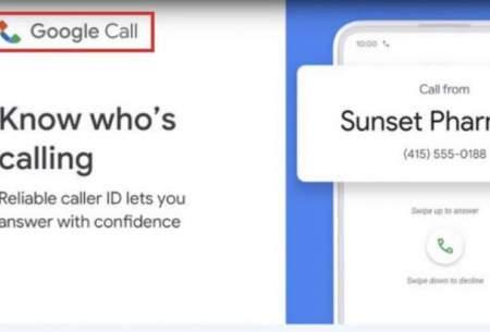 تغییر آیکون اپلیکیشن گوگل فاش شد