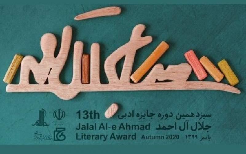 معرفی نامزدهای بخش نقد ادبی جایزه جلال