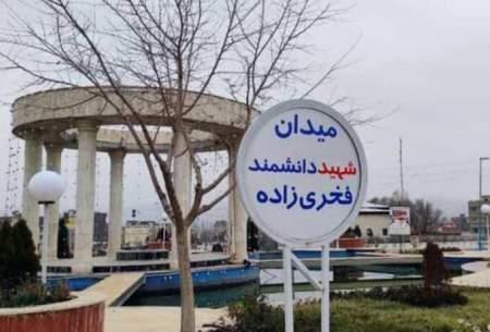 نامگذاری اولین میدان بنام شهید محسن فخریزاده
