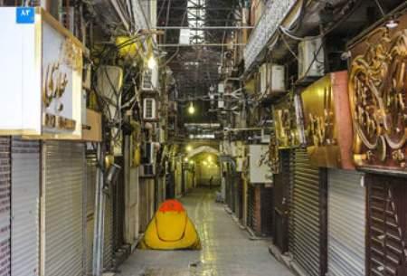 کرونا وتعطیلی دو هفتهای بازاربزرگ تهران/عکس