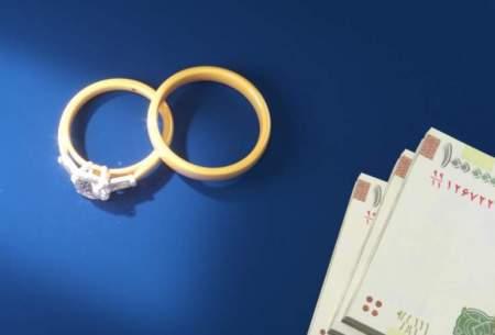 وام ازدواج ۱۴۰۰؛ ۵۰ یا ۷۰میلیون؟