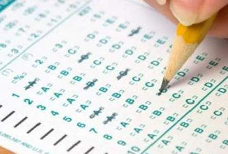 کرونا آزمون زبان وزارت علوم را دوباره لغو کرد