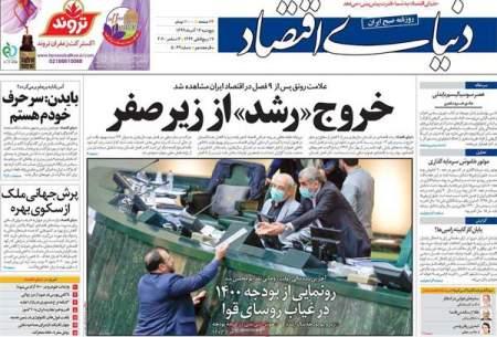 صفحهنخستروزنامههای پنجشنبه 13آذر