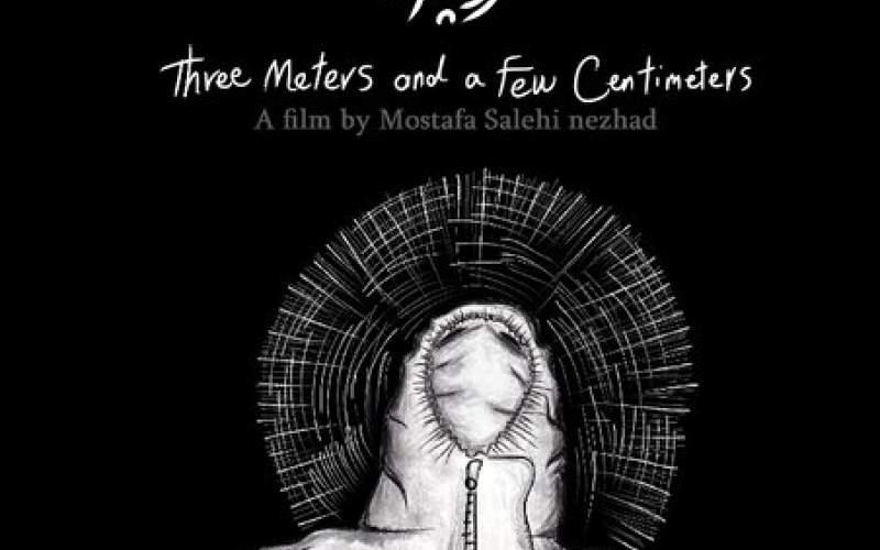 «سه متر و چند سانت» در جشنواره فیلم ژاپن