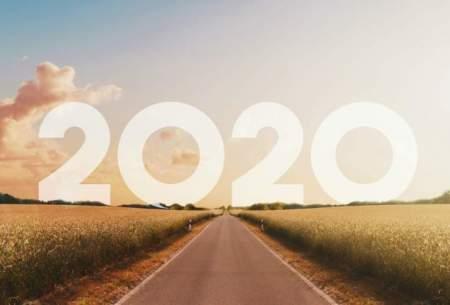 سال ۲۰۲۰ سالی بسیار وحشتناک بود